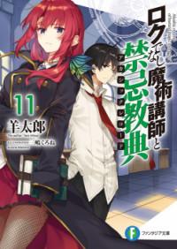 Roku de Nashi Majutsu Koushi to Akashic Record (Novel)