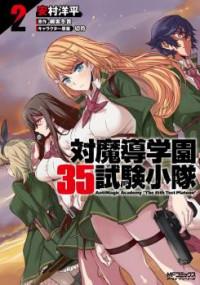 Taimadou Gakuen 35 Shiken Shoutai (YASUMURA Youhei)