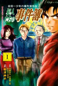 Kindaichi Shounen no Jikenbo Gaiden: Hannin-tachi no Jikenbo