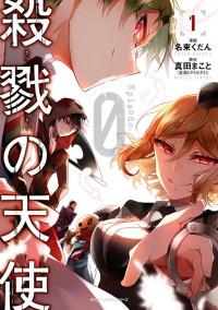 Satsuriku no Tenshi: Episode.0