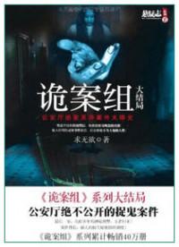 Strange Investigations Team (Novel)