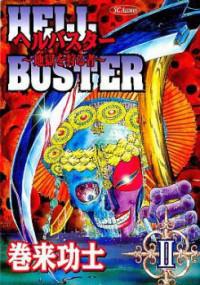 Hell Buster - Jigoku o Karu Mono