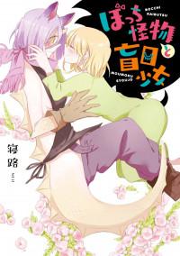 Bocchi Kaibutsu to Moumoku Shoujo