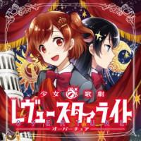 Shoujo Kageki Revue Starlight Overture