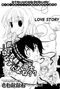 Love Story ~Aiwa~