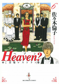Heaven? Gokuraku Restaurant