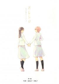 Orange Ouji-sama to Aikotoba