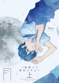 Shijima no Tsuki