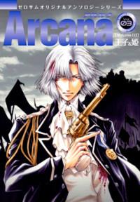 Arcana 03: Prince and Princess