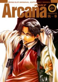 Arcana 01: Butler
