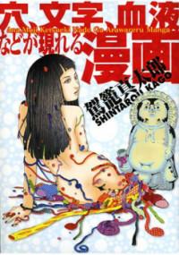 Ana, Moji, Ketsueki Nado ga Arawareru Manga