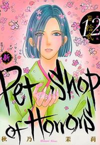 Shin Pet Shop of Horrors