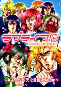 Hokuto no Ken & Love Live! - Love Life! (Doujinshi)