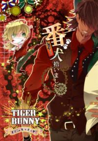 Tiger & Bunny dj - Banken Hiroimashita