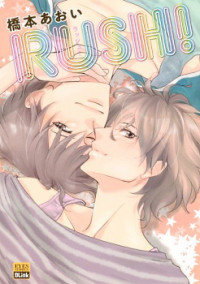 Rush! (HASHIMOTO Aoi)