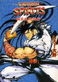 Samurai Spirits - Haoumaru Jigokuyuki