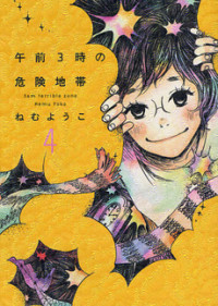 Gozen 3-ji no Kikenchitai