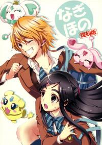 Futari wa PreCure - NagiHono -Reprint- (Doujinshi)