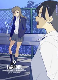 TANKOBU