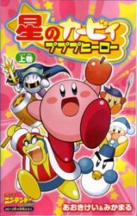 Hoshi no Kirby - Pupupu Hero