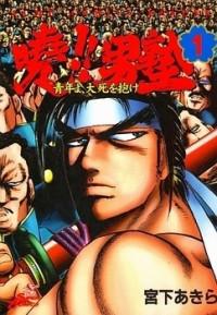 Akatsuki!! Otokojuku - Seinen yo, Taishi o Idake