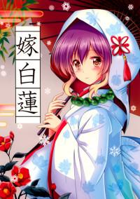 Byakuren Bride