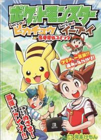 Pokemon Let's Go! Pikachu & Let's Go! Eevee: Adventure Start Comic