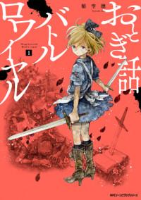 Otogibanashi Battle Royale