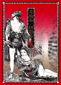 Hanawa kazuichi shoki sakuhin-shu
