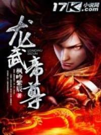 Long Wu Dizun (Novel)