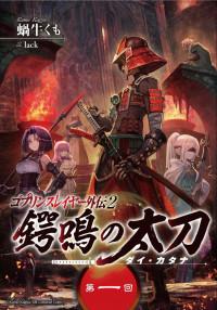 Goblin Slayer Gaiden 2: Tsubanari no Daikatana