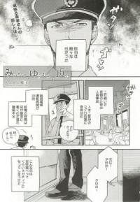 Mitsumete, Yurarete, 15-bu