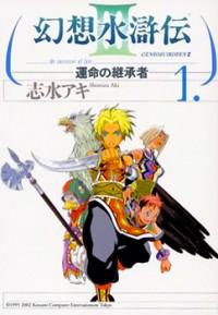 Gensou Suikoden III - Unmei no Keishousha