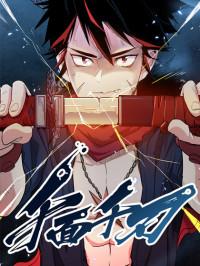 Sword Legend