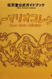 Super Mario Collection Nintendo Official Guidebook