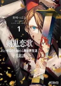 Re: Zero Kara Hajimeru Isekai Seikatsu - Kenki Koiuta