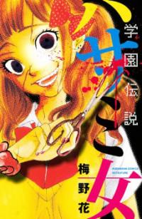Gakuen Densetsu - Hasami Onna