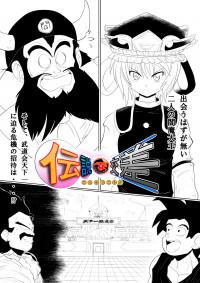 Densetsu Kousa (Crossover Doujinshi)