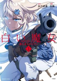 Shiroi Majo - Utsukushiki Sniper