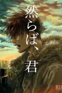 Shingeki no Kyojin dj - Shikaraba, Kimi