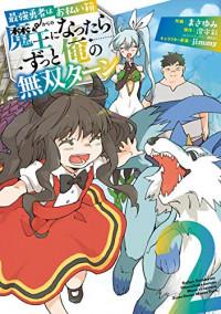 Saikyou Yuusha wa Oharai Hako: Maou ni nattara zutto Ore no Musou Return