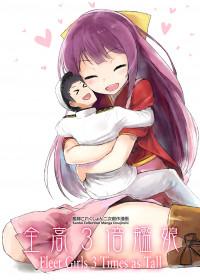 Kantai Collection -KanColle- Fleet Girls 3 Times as Tall (Doujinshi)
