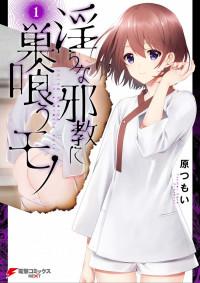 Midarana Kakyou ni su kuu Mono
