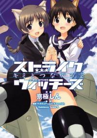 Strike Witches - Kimi to Tsunagaru Sora