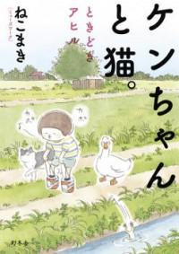 Ken-chan to Neko. Tokidoki Ahiru
