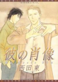 Kare no Shouzou