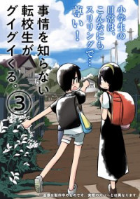 Jijyou wo Shiranai Tenkousei ga Guigui Kuru