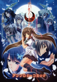 Akaiito Anthology Comic