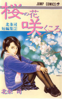 Sakura no Hanasaku Koro
