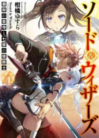 Sword & Wizards (Novel)